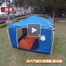 頂級防蚊吊掛10人帳篷...