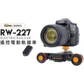 黑熊館 ROWA 樂華 RW-227 RW227 電動軌道車 運鏡攝影 拍攝 支架 GOPRO 滑輪車 滑軌 穩定器