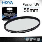 HOYA Fusion UV 58mm 保護鏡【UV系列】