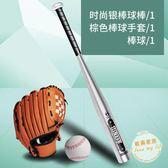 【中秋好康下殺】棒球套裝兒童棒球套裝學生壘球全套裝備棒球棒棒球棍手套棒球jy