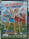 挖寶二手片-G18-004-正版DVD*電影【魅力四射4全力以赴】-艾許莉班森*麥克卡邦