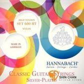 【古典吉他弦】【HANNABACH 600HT】【 高張力鍍銀古典吉他弦】【古典弦專賣店/尼龍弦/600-HT】