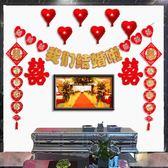 婚房布置背景墻客廳喜字拉花拉喜套餐婚禮結婚慶婚禮掛件裝飾用品wy【快速出貨限時八折】