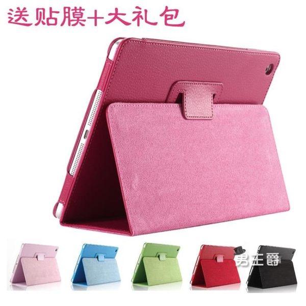 ipad保護套A1566蘋果a1395平板ipad4電腦air2新pad wlan殼子A1474