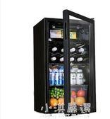 JC-95單門冰箱小型家用展示茶葉冷藏保鮮酒櫃冰吧CY『小淇嚴選』