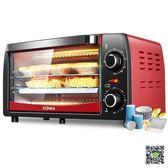 烤箱  電烤箱家用迷你小烤箱烘焙多功能全自動小型220V MKS霓裳細軟
