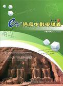 e通高中數學講義 - 第一冊( I , II 不分售)