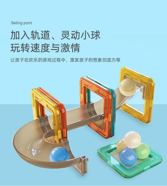 男女孩磁性軌道滑管道玩具