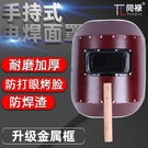電焊面罩 焊工面罩面具手持式焊帽紙板眼鏡片帽子輕便氬弧焊防護水加大寬厚