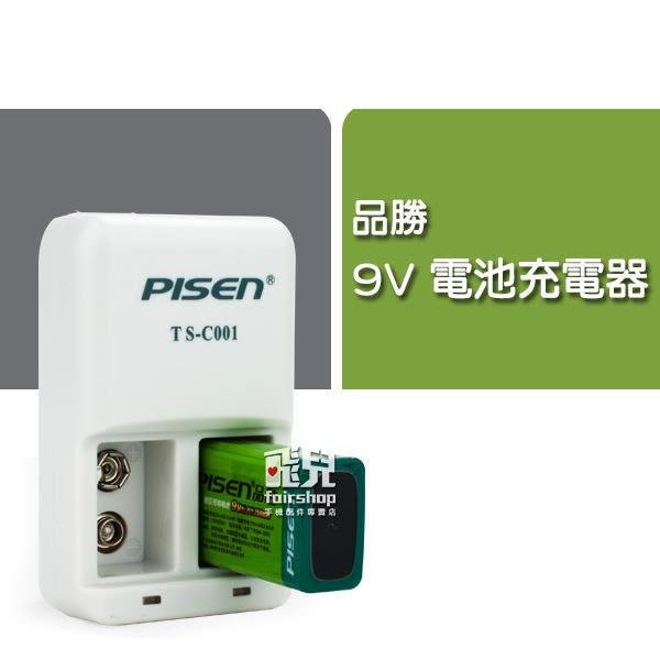 【妃凡】品勝 9V 電池充電器 雙孔充電 電池 充電器 198