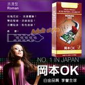 保險套 岡本OK浪漫型(玫瑰花紋及雙緊縮) 10入『端午立蛋樂』