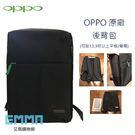 全新 OPPO 原廠 背包 文書包 肩背包 後背包 可裝 13.3吋以上 平板 / 筆電 大空間 材質輕盈 舒適背感