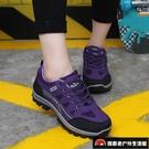 登山鞋秋戶外女徒步鞋防滑耐磨旅游鞋爬山防水運動女鞋【探索者戶外生活館】