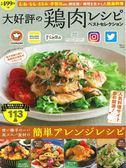 大好評人氣美味雞肉料理食譜精選113品