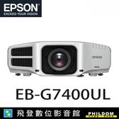 EB-G7400UL 高階工程投影機 WUXGA / 白色亮度與彩色亮度5500流明