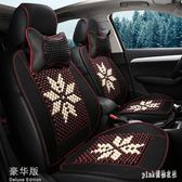 木珠汽車坐墊夏季單片涼墊制冷散熱透氣座墊夏天通風涼席竹片單座 PA830『pink領袖衣社』