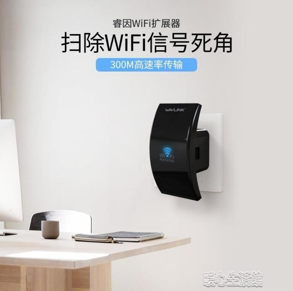 WiFi變滿格家用無線中繼器wifi增強放大睿因信號擴大器網絡wi-fi擴 快速出貨