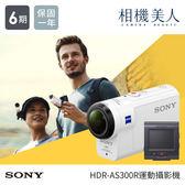 SONY AS300R 運動攝影機 公司貨 送64G+副電+座充 Full HD 內附防水殼 HDR-AS300R