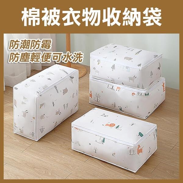 【妃凡】《棉被衣物收納袋 小號 55*35*25cm》衣物 棉被 加厚 收納袋 防水收納袋 256