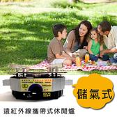 【金德恩】儲氣式遠紅外線攜帶式休閒爐 DH-8816