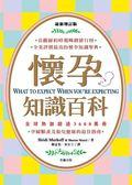 (二手書)最新增訂版:懷孕知識百科