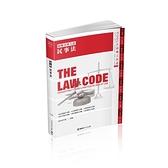 攻略民事法(2020年10月第25版)