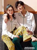 情侶睡衣 情侶睡衣長袖純棉韓版可外穿薄款夏季男女士家居服   傑克型男館