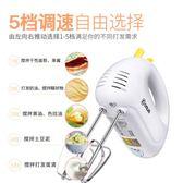 Donlim/東菱HM-955家用電動打蛋器迷你手持自動打蛋機烘焙攪拌機