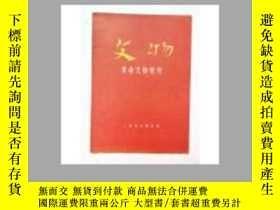 二手書博民逛書店文物罕見革命文物特刊1972年5月Y7709 編輯部 文物出版社