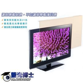 藍光博士 32吋 抗藍光液晶螢幕護目鏡 JN-32PLB 有效阻隔UV光和眩光