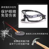 護目鏡防風沙防塵勞保打磨騎行透明防飛濺風鏡電焊工擋風防護眼鏡 快速出貨 全館八折