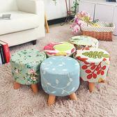 韓式田園客廳凳子布藝小圓凳沙發凳子門口換鞋凳家用小板凳茶幾凳【一周年店慶限時85折】