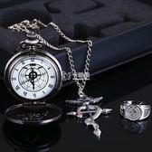懷錶 金術師動漫懷錶 愛德華阿爾蛇形標志 戒指項鍊翻蓋復古懷錶 卡菲婭