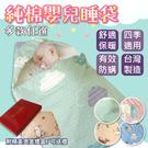 嬰兒睡袋(附精美送禮禮盒) 可機洗 100%純棉 日本專利防螨 可拆式內裏小被 MIT台灣製造 寢居樂