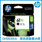 HP 61XL 高容量 黑色 原廠墨水匣 CH563WA 原裝墨水匣 墨水匣 印表機墨水匣