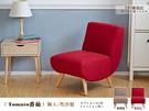 【班尼斯國際名床】~日本熱賣‧Tomato聖女番茄【單人】布沙發/復刻經典沙發
