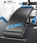 仰臥板仰臥起坐健身器材家用多功能訓練套裝運動輔助器腹肌板仰臥起坐健 教主雜物間