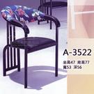 友寶A-3522美髮椅47*77*53*56 [44587] ◇美容美髮美甲新秘專業材料◇