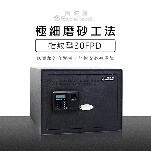 阿波羅Excellent e世紀電子保險箱-指紋型30FPD