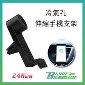 【刀鋒】現貨供應 冷氣孔伸縮車架 可360度旋轉 手機導航車架 手機支架 iPhone7 車架 車載支架