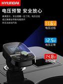現代車載mp3藍芽接收播放器充電汽車音樂點煙器式U盤免提電話通用艾維朵