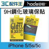 贈小清潔組 HODA APPLE iPHONE 5 5s 5c 9H鋼化玻璃保護貼 0.33mm 日本旭硝子 疏水疏油
