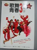【書寶二手書T1/語言學習_MJJ】歌舞青春3-畢業季_N.B.Grace