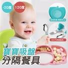 【可微波加熱】兒童餐盤 吸盤餐具組 矽膠分格餐盤 一體式碗 學齡前寶寶輔食【AAA6707】