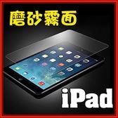 iPad 平板(霧面) 9H硬度鋼化【D31】玻璃保護貼 iPad234/Air/Pro9.7/mini234 2017 2018