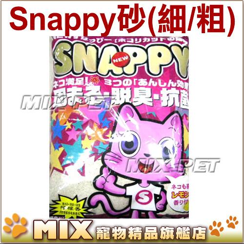 ◆MIX米克斯◆SNAPPY檸檬細砂 10L【單包入】內附香珠粒.可搬上樓