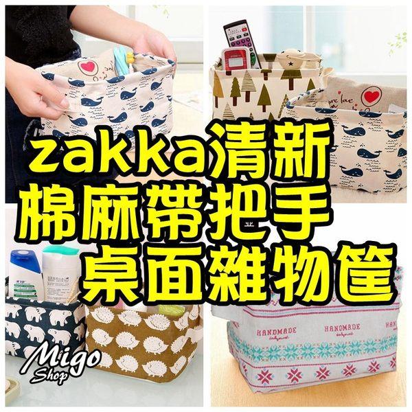 【zakka清新棉麻帶把手桌面雜物筐/收納盒《款式任選》】櫥櫃小衣物布藝收納籃