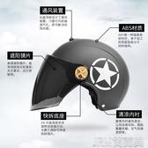 AD電動摩托車頭盔男女夏季防曬半覆式輕便電瓶機車安全帽四季通用 簡而美