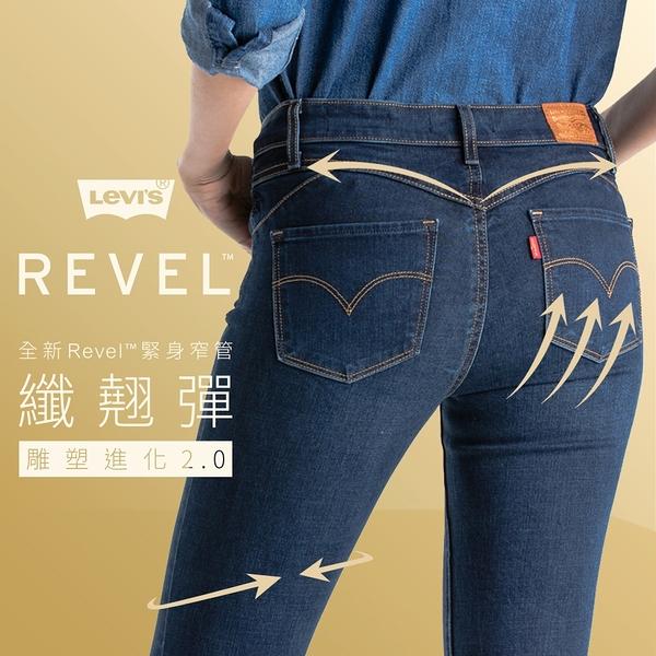 Levis 女款 Revel高腰緊身提臀牛仔褲 / 超彈力塑形布料 / 暈染刷白 / 天絲棉