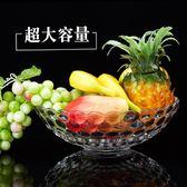 水果盤水果盤水晶玻璃果盤客廳創意歐式透明現代家用茶幾大號水果籃果盆破盤出清下殺8折
